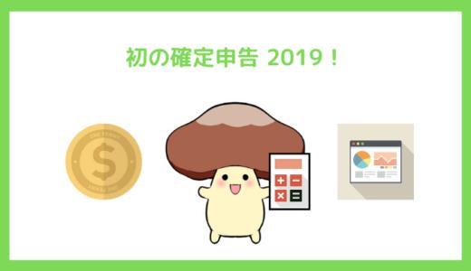 初の確定申告 2019!