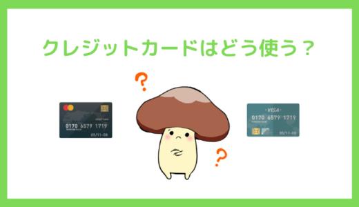クレジットカードはどう使う?