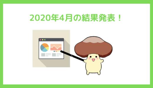 2020年4月の結果発表!