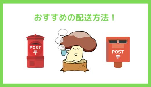 おすすめの配送方法!