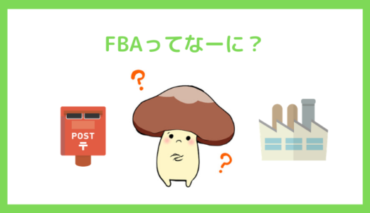 FBAってなーに?