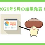 2020年5月の結果発表!