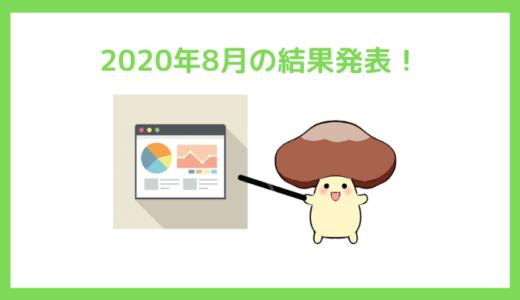 2020年8月の結果発表!