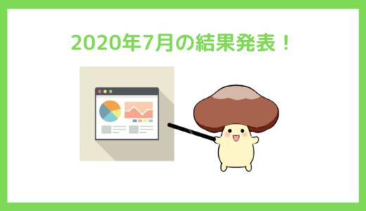 2020年7月の結果発表!