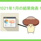 2021年1月の結果発表!